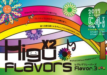 HiguHigu Flavors ダンス フライヤー